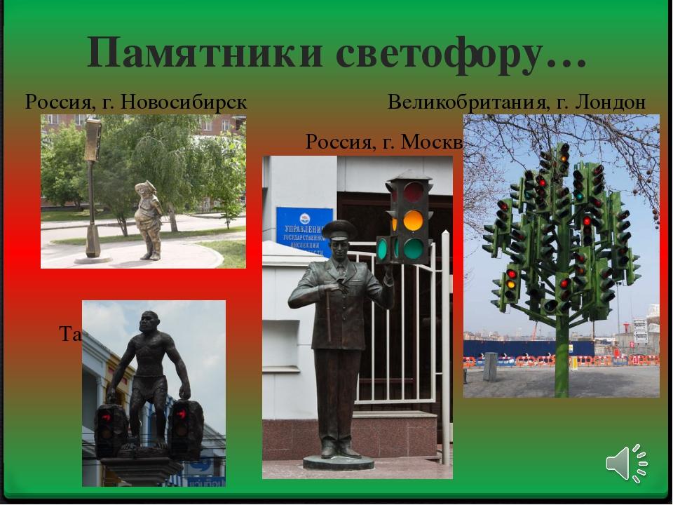 Памятники светофору… Россия, г. Новосибирск Великобритания, г. Лондон Россия,...