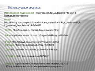 Изображение подснежника http://board.lutsk.ua/topic/79749-ush-z-nastupivshoju