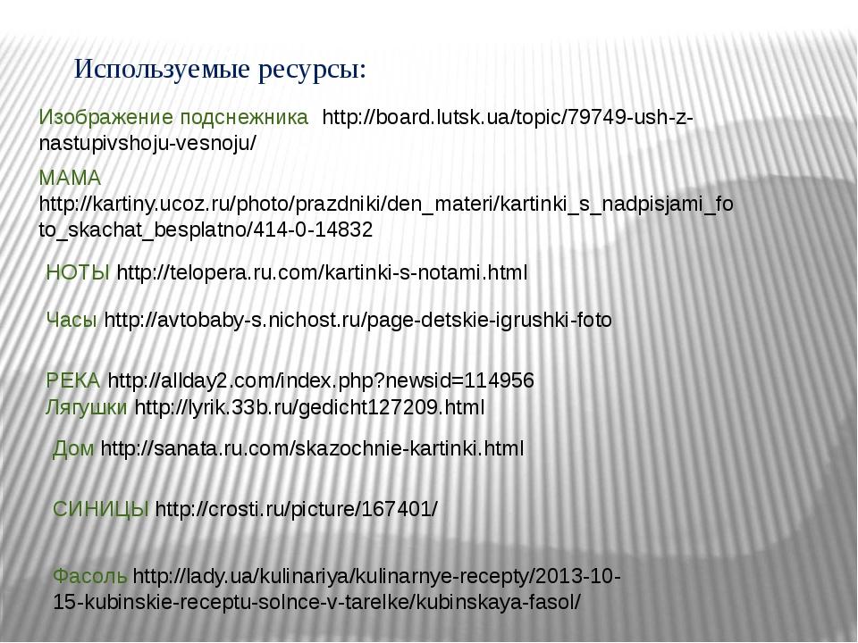Изображение подснежника http://board.lutsk.ua/topic/79749-ush-z-nastupivshoju...