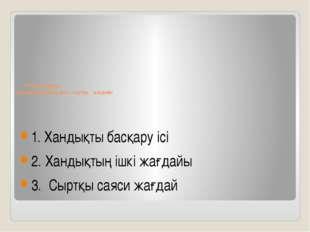 Үй тапсырмасы Қазақ хандығының ішкі – сыртқы жағдайы 1. Хандықты басқару ісі