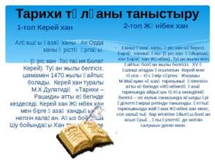 Тарихи тұлғаны таныстыру 1-топ Керей хан Алғашқы қазақ ханы . Ак Орда ханы Өр