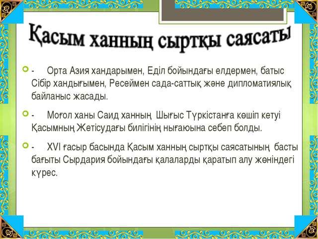 -Орта Азия хандарымен, Еділ бойындағы елдермен, батыс Сібір хандығымен, Ресе...