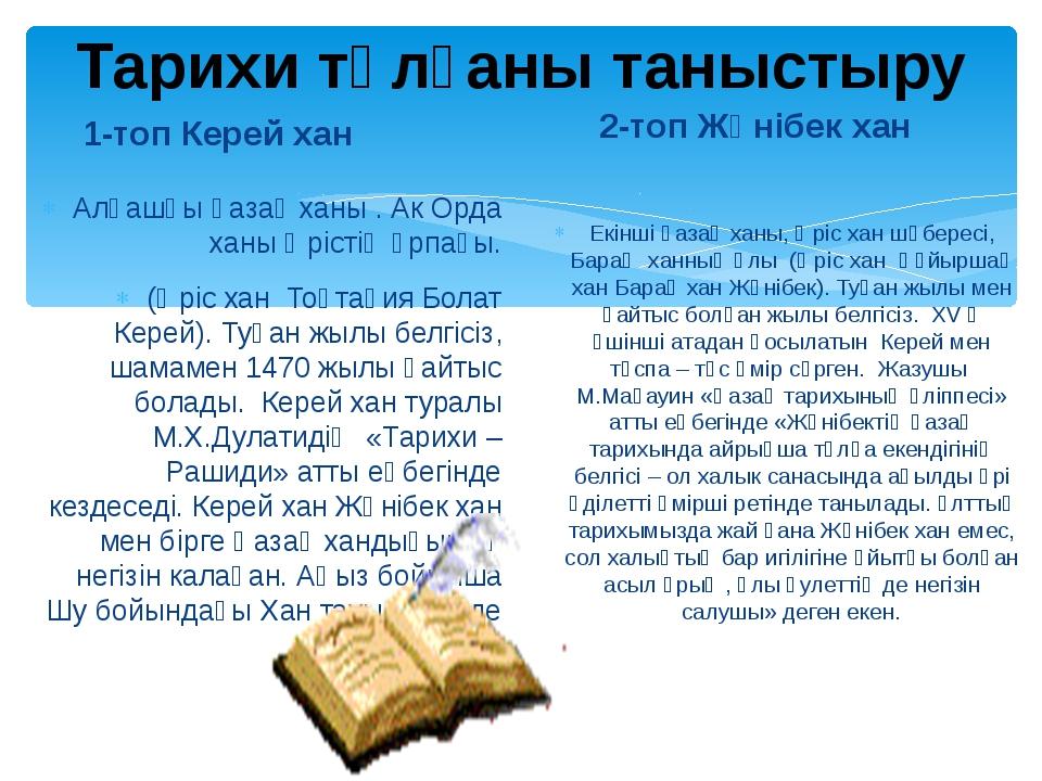 Тарихи тұлғаны таныстыру 1-топ Керей хан Алғашқы қазақ ханы . Ак Орда ханы Өр...