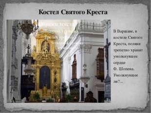 В Варшаве, в костеле Святого Креста, поляки трепетно хранят умолкнувшее сердц