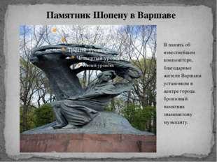 В память об известнейшем композиторе, благодарные жители Варшавы установили в