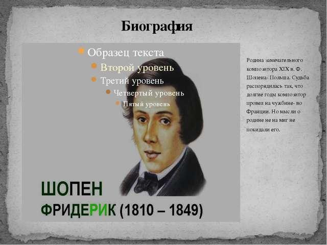 Родина замечательного композитора XIX в. Ф. Шопена- Польша. Судьба распорядил...
