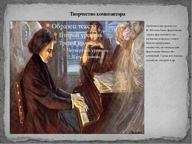 Любимым инструментом Ф. Шопена было фортепиано. «Душа фортепиано»-так называл...