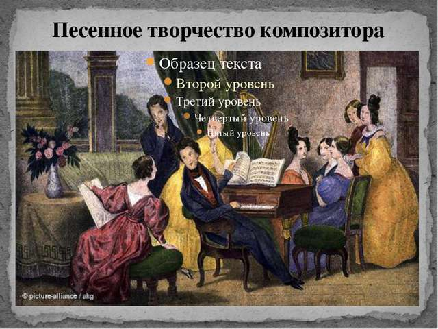 Песенное творчество композитора