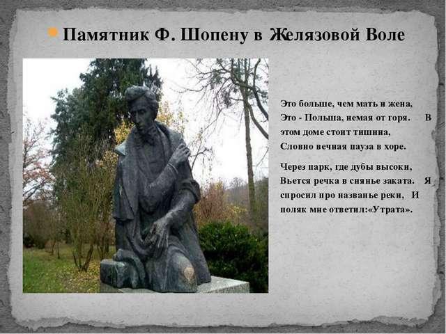 Памятник Ф. Шопену в Желязовой Воле Это больше, чем мать и жена, Это - Польша...