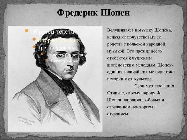 Вслушиваясь в музыку Шопена, нельзя не почувствовать ее родства с польской на...