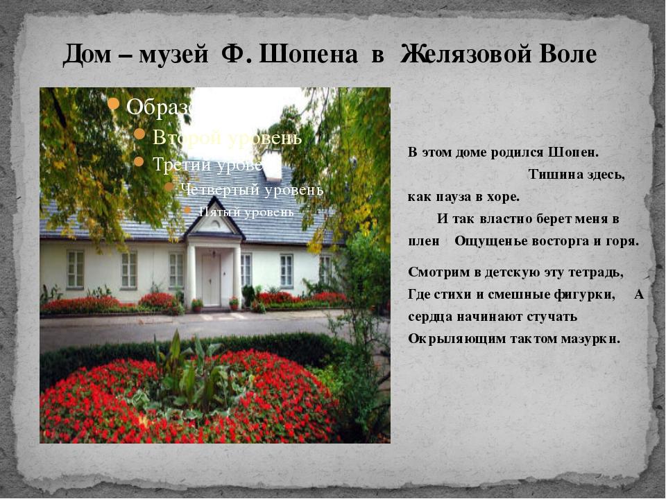 В этом доме родился Шопен. Тишина здесь, как пауза в хоре. И так властно бе...