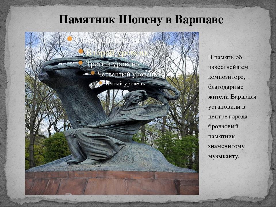 В память об известнейшем композиторе, благодарные жители Варшавы установили в...