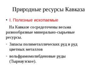 Природные ресурсы Кавказа I. Полезные ископаемые На Кавказе сосредоточены вес