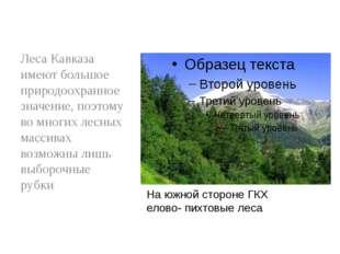 Леса Кавказа имеют большое природоохранное значение, поэтому во многих лесных