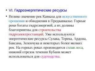 VI. Гидроэнергетические ресурсы Велико значение рек Кавказа для искусственног