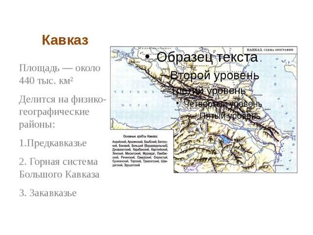 Кавказ Площадь— около 440 тыс. км² Делится на физико-географические районы:...