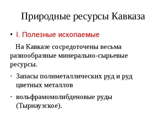 Природные ресурсы Кавказа I. Полезные ископаемые На Кавказе сосредоточены вес...