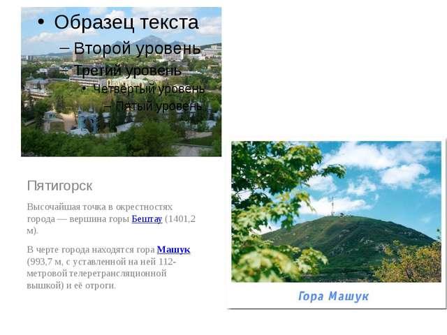Пятигорск Высочайшая точка в окрестностях города— вершина горы Бештау (1401,...