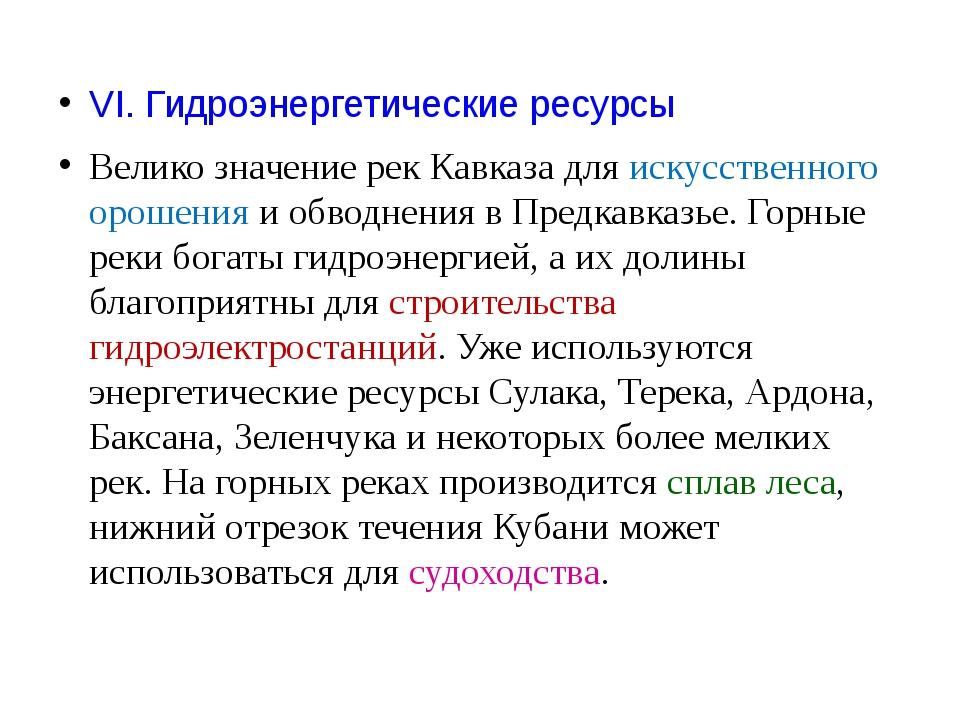 VI. Гидроэнергетические ресурсы Велико значение рек Кавказа для искусственног...