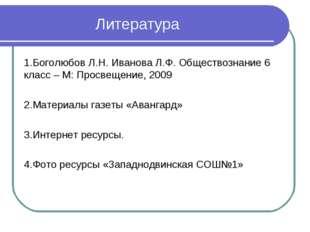Литература 1.Боголюбов Л.Н. Иванова Л.Ф. Обществознание 6 класс – М: Просвещ