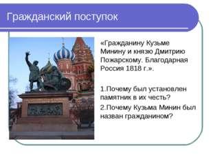 Гражданский поступок «Гражданину Кузьме Минину и князю Дмитрию Пожарскому. Бл