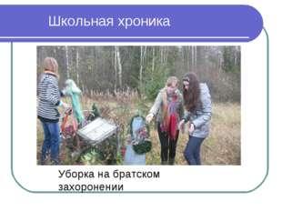 Уборка на братском захоронении Школьная хроника