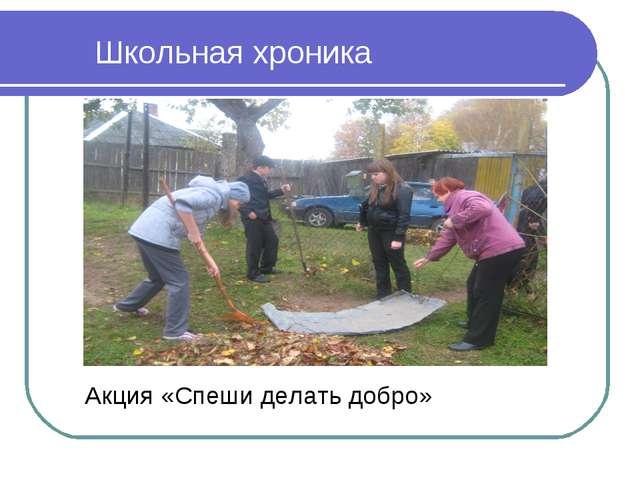 Акция «Спеши делать добро» Школьная хроника