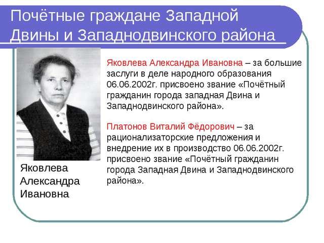 Почётные граждане Западной Двины и Западнодвинского района Яковлева Александр...