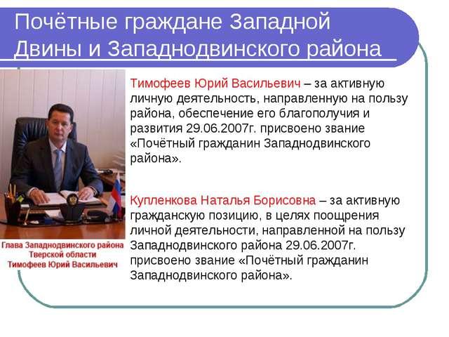 Почётные граждане Западной Двины и Западнодвинского района Тимофеев Юрий Васи...