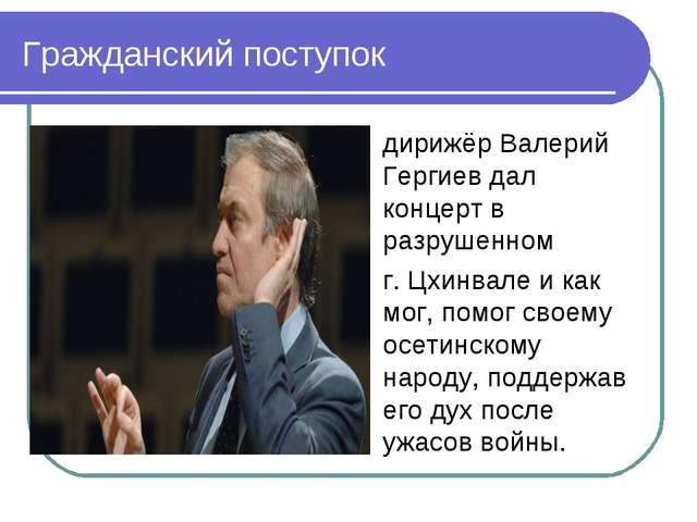 Гражданский поступок дирижёр Валерий Гергиев дал концерт в разрушенном г. Цхи...