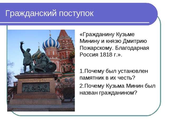 Гражданский поступок «Гражданину Кузьме Минину и князю Дмитрию Пожарскому. Бл...