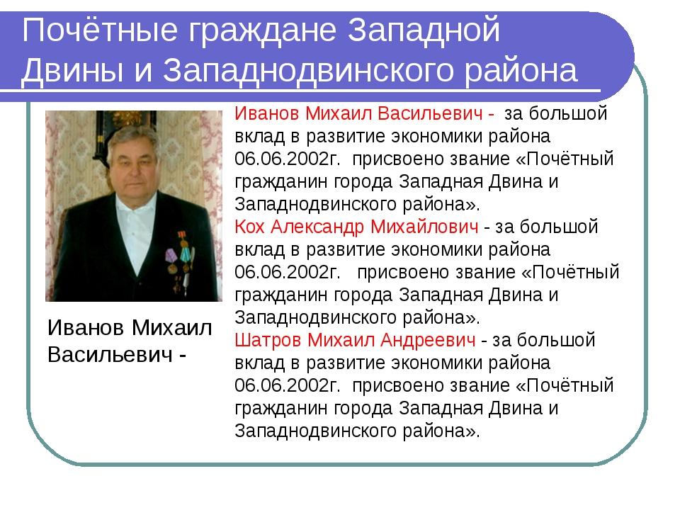 Почётные граждане Западной Двины и Западнодвинского района Иванов Михаил Васи...