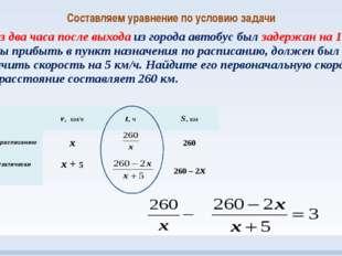 Составляем уравнение по условию задачи Через два часа после выхода из города