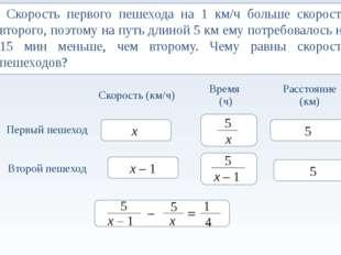 Я умею решать задачи с помощью рационального уравнения, применяя все этапы ма