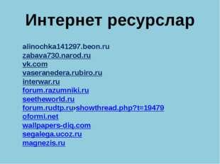 alinochka141297.beon.ru zabava730.narod.ru vk.com vaseranedera.rubiro.ru inte
