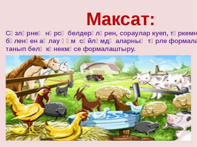 Максат: Сүзләрнең нәрсә белдерүләрен, сораулар куеп, төркемнәргә бүленүен аң...