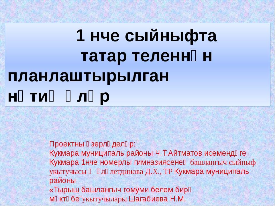 1 нче сыйныфта татар теленнән планлаштырылган нәтиҗәләр Проектны әзерләделәр...