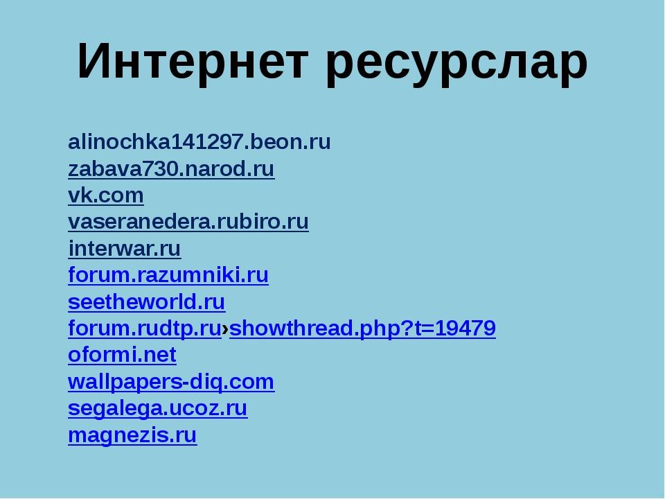 alinochka141297.beon.ru zabava730.narod.ru vk.com vaseranedera.rubiro.ru inte...