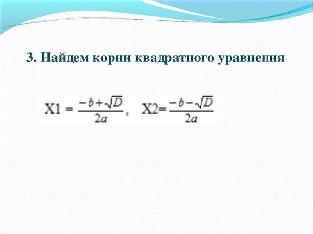 3. Найдем корни квадратного уравнения