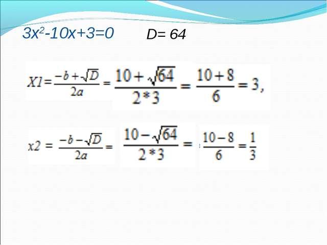 3х2-10х+3=0 D= 64