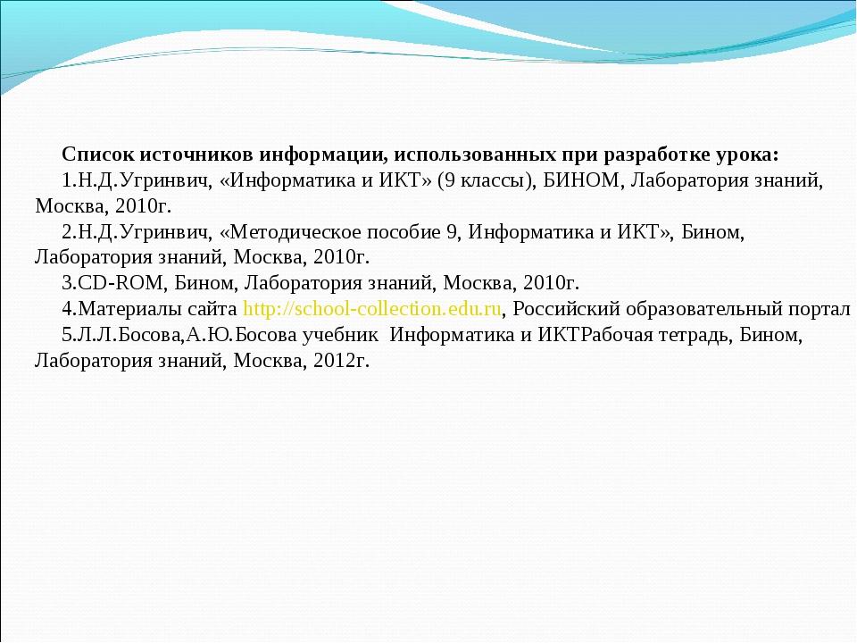 Список источников информации, использованных при разработке урока: Н.Д.Угринв...
