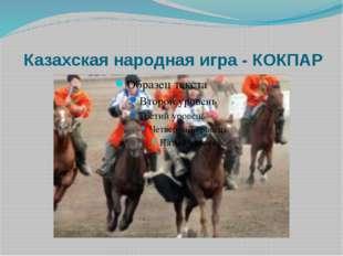 Казахская народная игра - КОКПАР