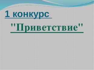 "1 конкурс ""Приветствие"""