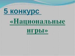 5 конкурс «Национальные игры»