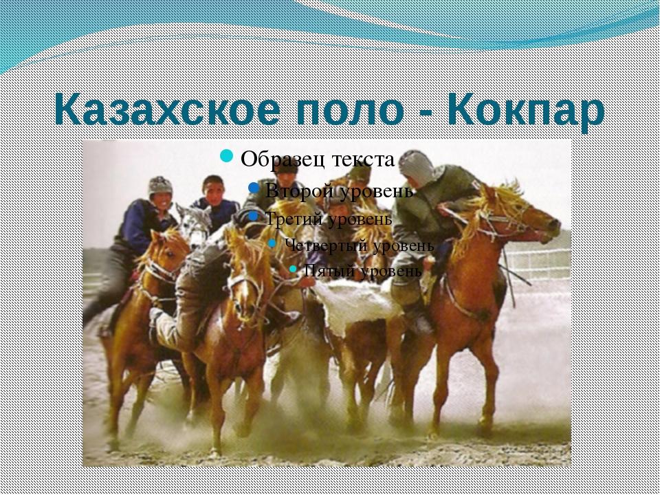 Казахское поло - Кокпар