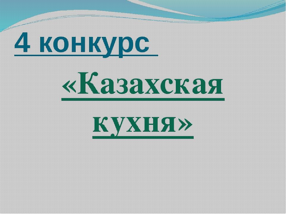 4 конкурс «Казахская кухня»