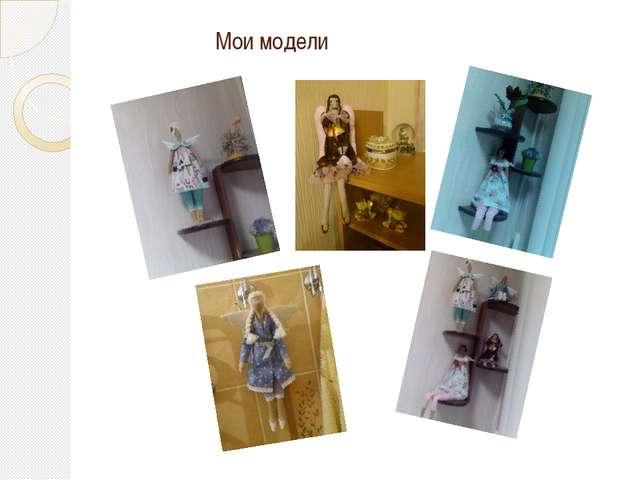 Мои модели