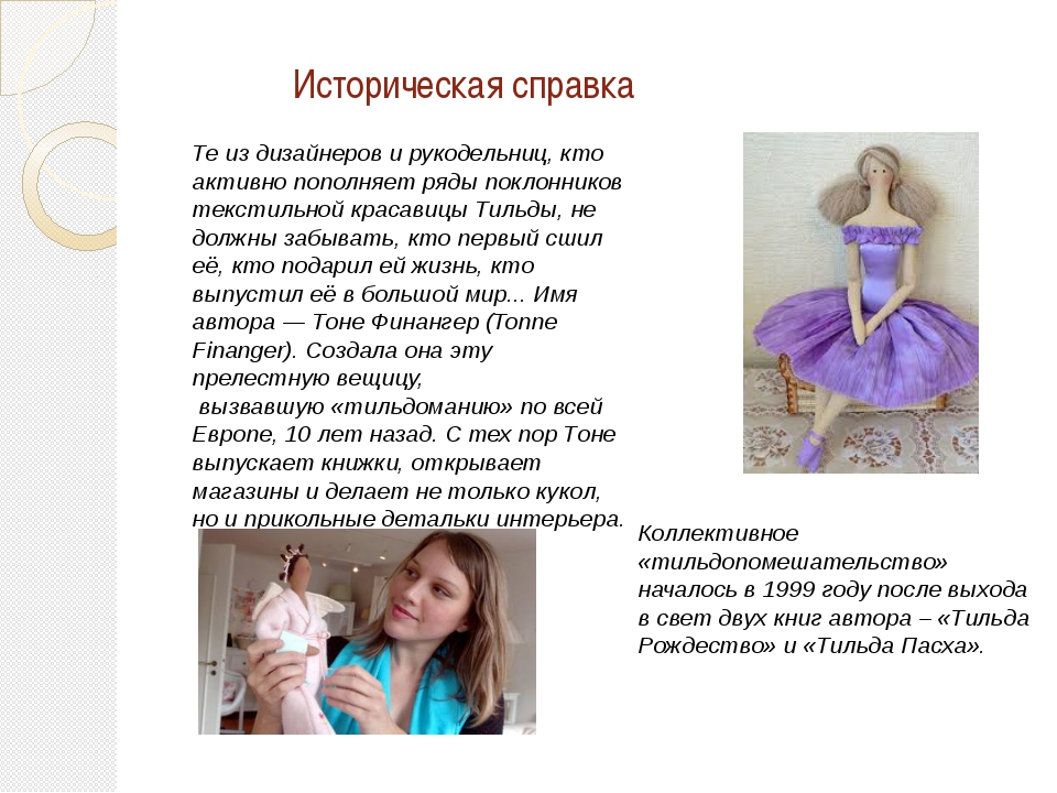 Историческая справка Коллективное «тильдопомешательство» началось в 1999 год...
