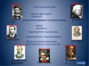 ИНТЕРНЕТ РЕСУРСЫ: http://aybars.ru.com/?c=result&query=100+%D0%9D%D0%BE%D1%82