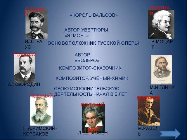 ИНТЕРНЕТ РЕСУРСЫ: http://aybars.ru.com/?c=result&query=100+%D0%9D%D0%BE%D1%82...